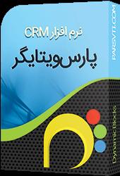 crmsoftware