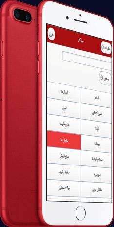 اپلیکیشن موبایل CRM