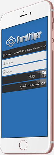 موبایل CRM