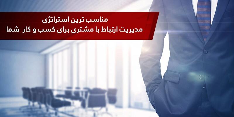 استراتژی مدیریت ارتباط با مشتری (CRM)