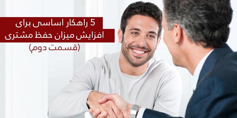 راهکار حفظ مشتری