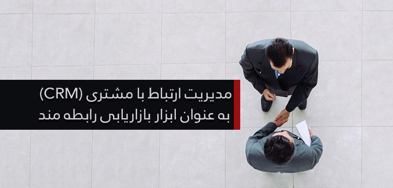 مدیریت ارتباط با مشتری (CRM) و بازاریابی رابطه مند