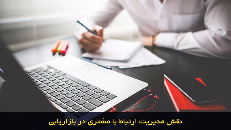 نقش مدیریت ارتباط با مشتری (CRM) در بازاریابی