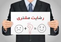 اهمیت رضایت مشتری و تاثیر نرم افزار CRM