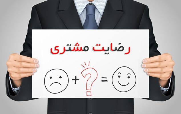 Image result for رضایت مشتری