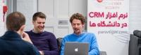 نرم افزار CRM در دانشگاه ها