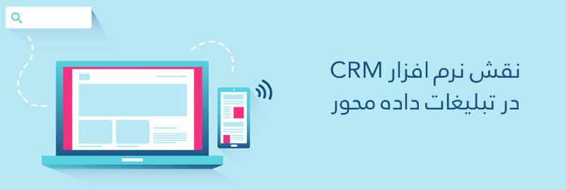 CRM در تبلیغات داده محور