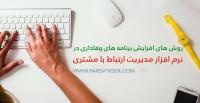 روش های افزایش برنامه های وفاداری در نرم افزار مدیریت ارتباط با مشتری