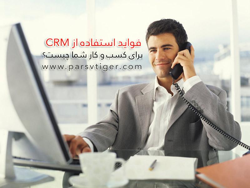 فواید استفاده از CRM برای کسب و کار شما چیست؟