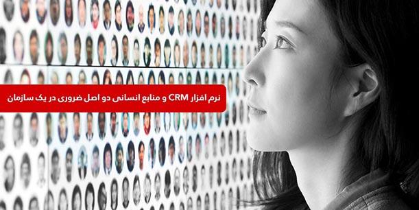 نرم افزار CRM و منابع انسانی