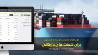 نرم افزار مدیریت ارتباط با مشتری ( CRM ) برای شرکت های بازرگانی