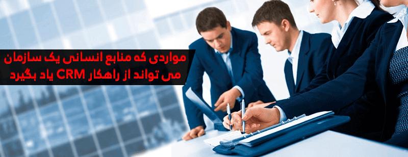 کاربرد crm در مدیریت منابع انسانی