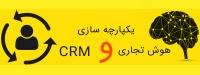 یکپارچه سازی نرم افزار CRM و هوش تجاری