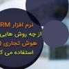 هوش تجاری و CRM