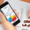 معیارهای نرم افزار CRM