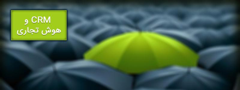 تفاوت CRM و هوش تجاری