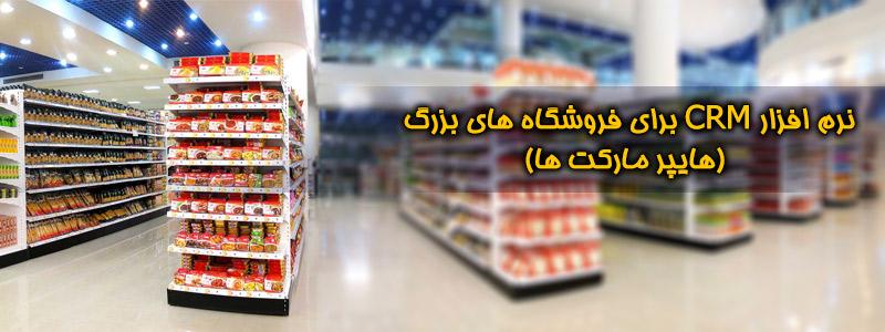 CRM هایپرمارکت ها