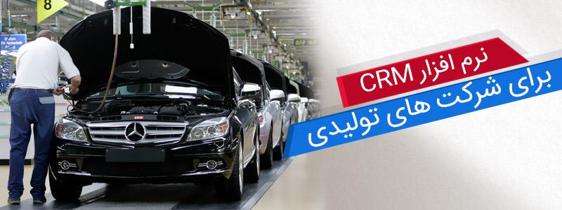 نرم افزار CRM برای شرکت های تولیدی