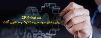 نرم افزار CRM برای بخش مهندسی مکانیک و ماشین آلات