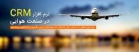 نرم افزار CRM در صنعت هواپیمایی