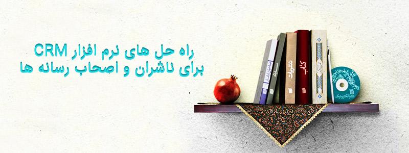 CRM ناشران و اصحاب رسانه