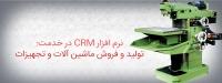 نرم افزار CRM در بخش های تولید و فروش