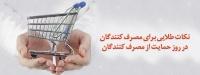 روز حمایت از حقوق مصرف کنندگان