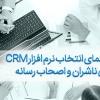 CRM مخصوص ناشران و اصحاب رسانه