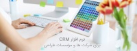 نرم افزار CRM برای شرکت ها و مؤسسات طراحی