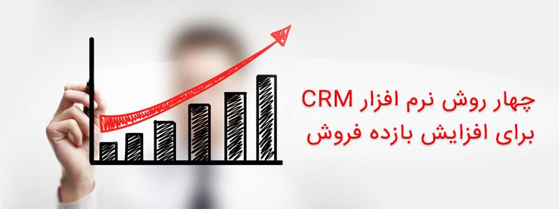 نرم افزار CRM و بازده فروش