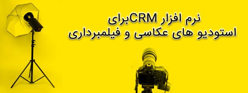 نرم افزار CRM برای استدیوهای عکاسب و فیلمبرداری
