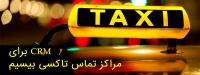 CRM برای مراکز تماس تاکسی بیسیم