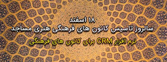نرم افزار CRM برای کانون های فرهنگی