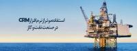 استفاده موثر از نرم افزار CRM در صنعت نفت و گاز