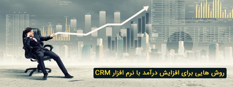 روش هایی برای افزایش درآمد با نرم افزار CRM
