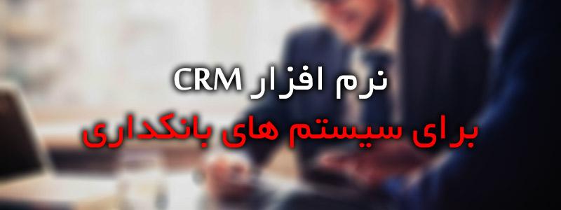 نرم افزار CRM بانک