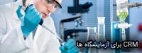 نرم افزار CRM برای آزمایشگاه ها