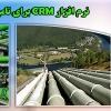 نرم افزار CRM برای تامین کنندگان انرژی