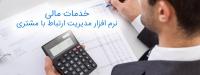 خدمات مالی نرم افزار CRM