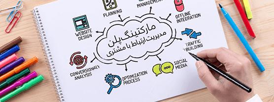 مارکتینگ پلن مدیریت ارتباط با مشتری