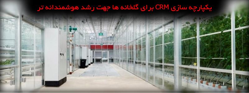 نرم افزار CRM برای گلخانه