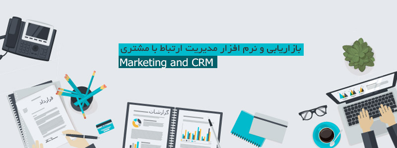 بازاریابی و نرم افزار CRM
