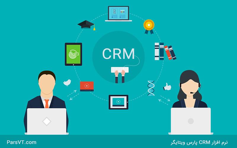 نرم افزار CRM برای مدیریت پروژه