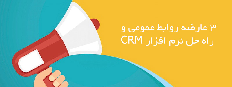 CRM و روابط عمومی