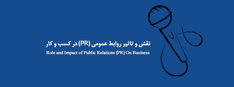 نقش و تاثیر روابط عمومی
