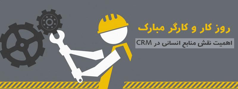 نقش منابع انسانی در CRM