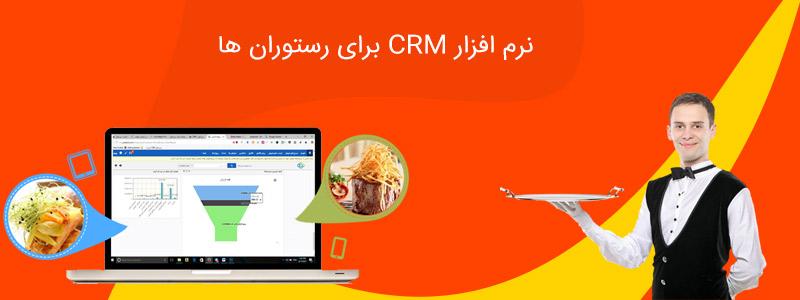 CRM نرم افزار رستوران