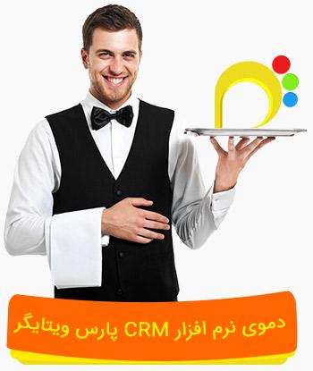 دموی نرم افزار CRM برای رستوران