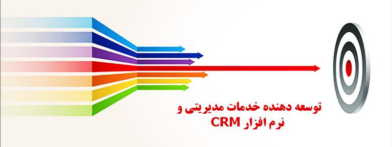 توسعه دهنده خدمات مدیریتی