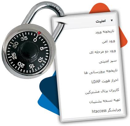 امنیت CRM